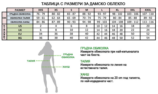 -Облекло-Таблица-Размери-Dreshnik.jpg