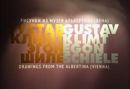Подробный гид по выставке работ Климта и Шиле в ГМИИ им. А.С.Пушкина