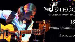 Фестиваль современной русской музыки «Этносфера»