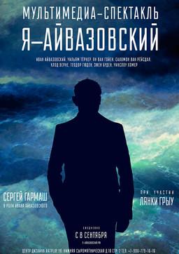 """Мультимедиа-спектакль """"Я - Айвазовский"""""""