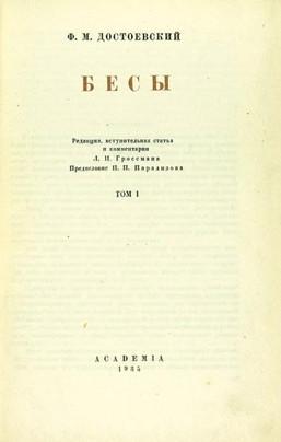 На аукцион «Литфонда» выставлена букинистическая легенда – уничтоженное издание «Бесов» Ф. Достоевск