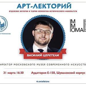 АРТ-ЛЕКТОРИЙ: Василий Церетели
