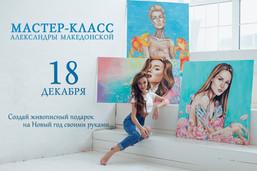 Репродукция картины на мастер-классе Александры Македонской