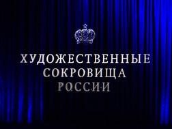 «Художественные сокровища России»
