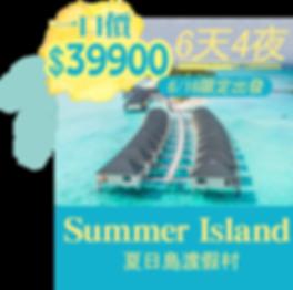 link-summer.png