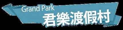 GrandPark.png