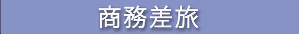 商務差旅.png