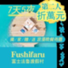 Fushifaru2.png