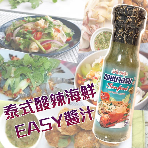 Oyster Brand  泰式酸辣海鮮EASY汁