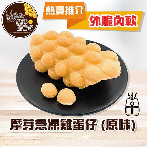 摩芽急凍雞蛋仔 (原味)