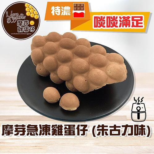 急凍雞蛋仔(朱古力味)