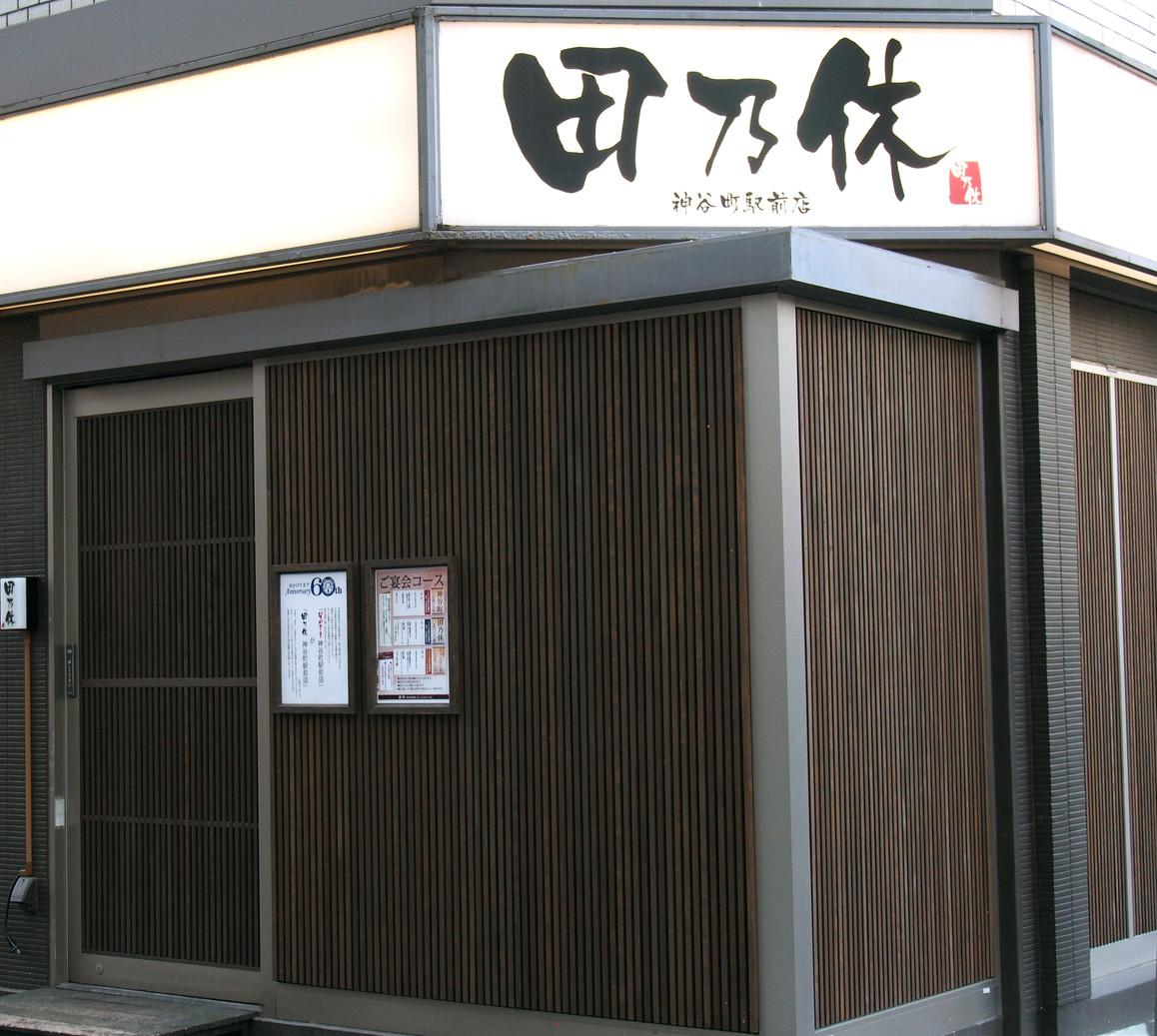 神谷町駅前店