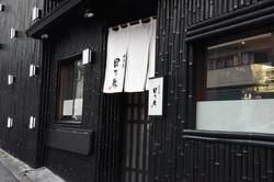 焼き鳥 田乃休 早稲田店