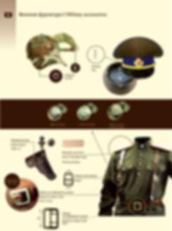 Военная фурнитура