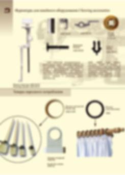 Фурнитуря для швейного оборудования