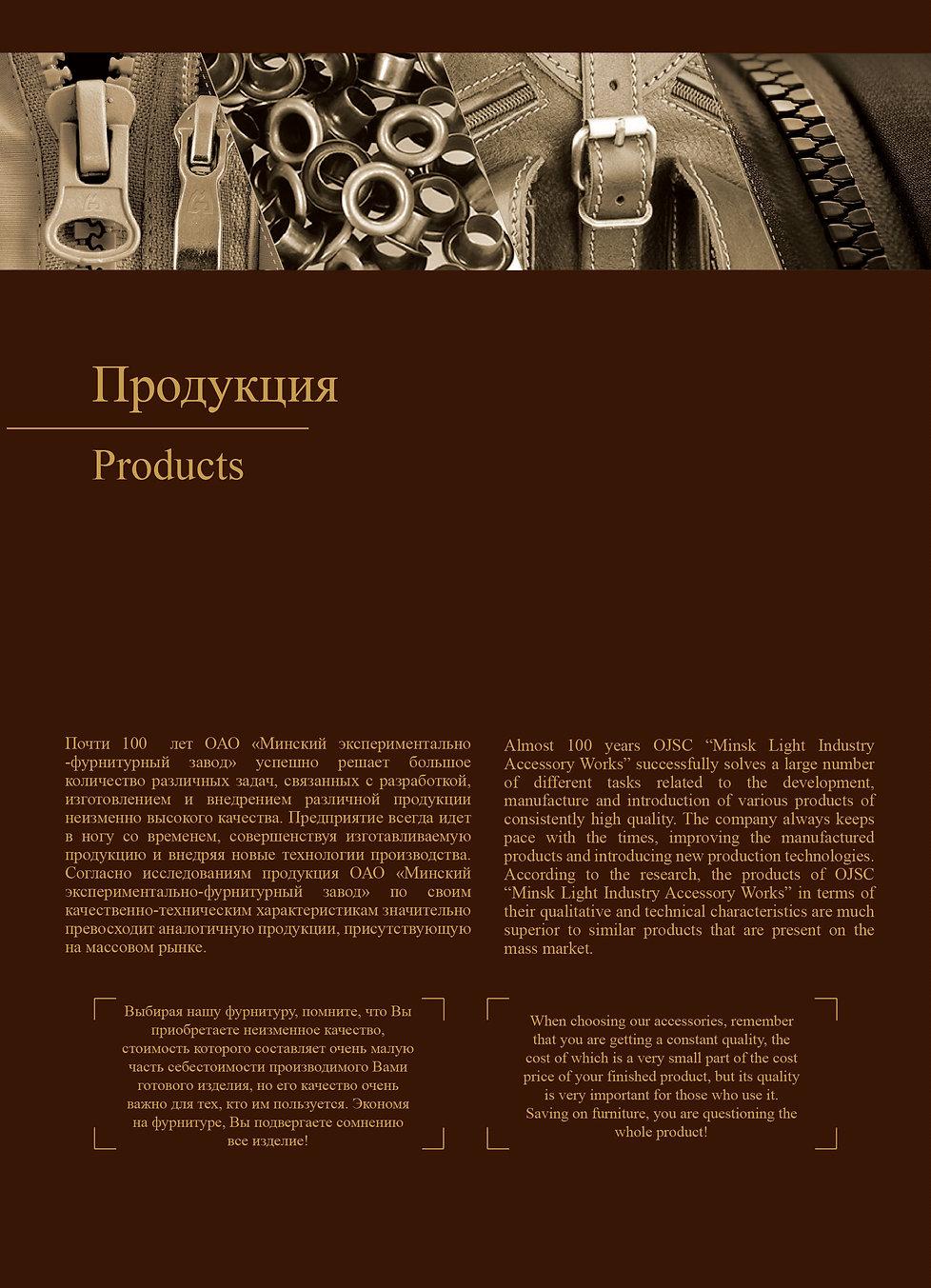 Продукция фурнитурного завода