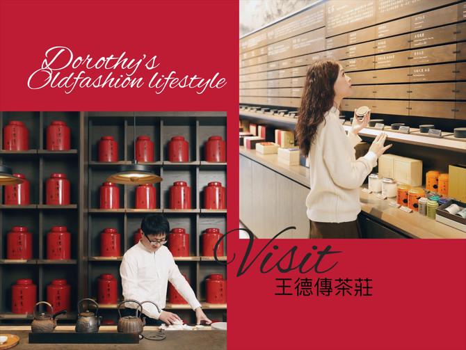 送一盒屬於讀書人的茶禮盒-拜訪茶品圖書館王德傳茶莊