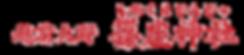 トップロゴ篠座神社retina500.png