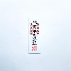 眼病平癒神札 1,000円