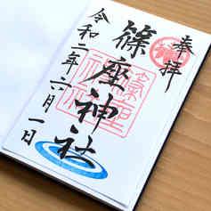朱印 500円