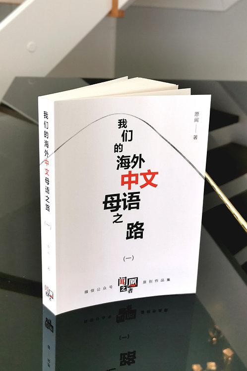 我们的海外中文母语之路(一)