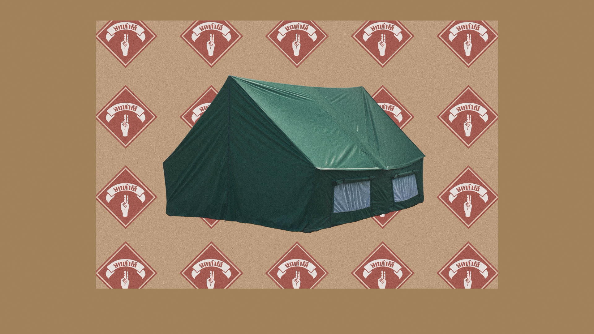 FIRSTCHOICE - tent