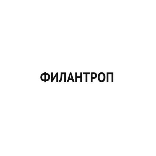 филантроп.jpg