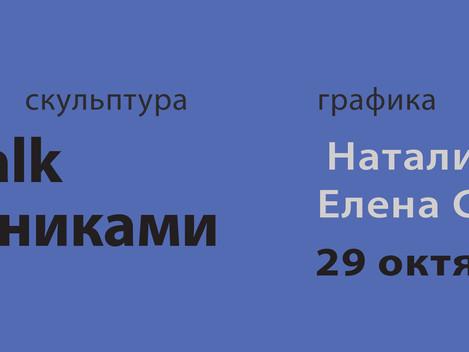 Public talk c художниками Наталия Толстая Елена Суровцева  29/10/2016 в 18:00