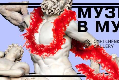 Museum Music в Omelchenko Gallery