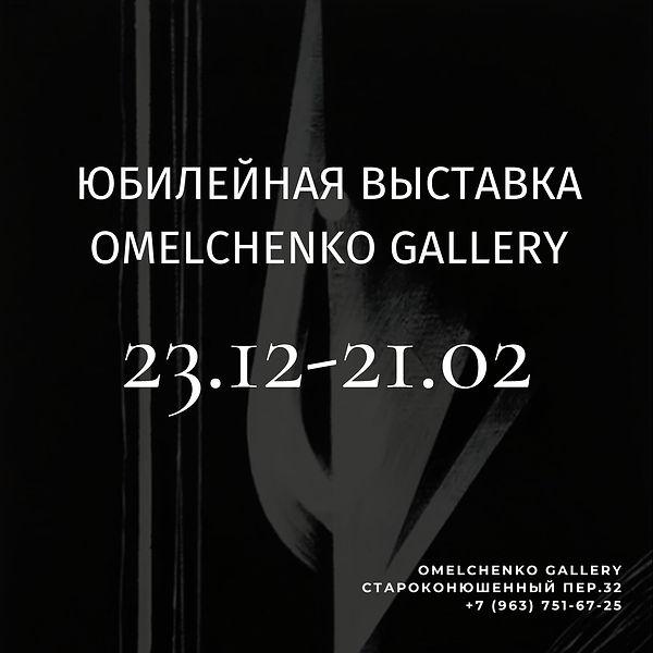 5-летие omelchenko gallery.jpg