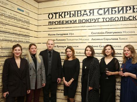 """Проект """"Открывая Сибирь. Пробежки вокруг Тобольска"""""""