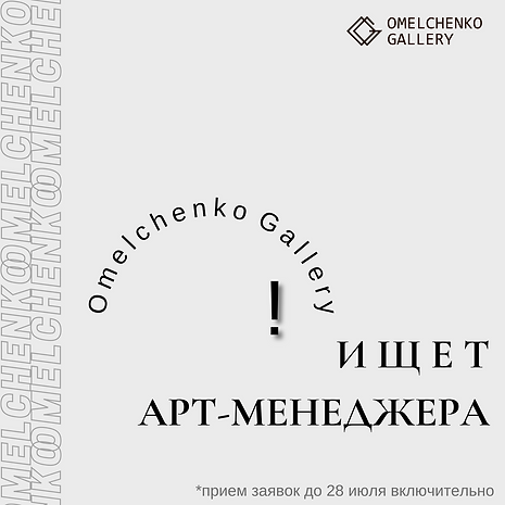 Omelchenko Gallery.png