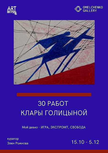 30 РАБОТ КЛАРЫ ГОЛИЦЫНОЙ.png