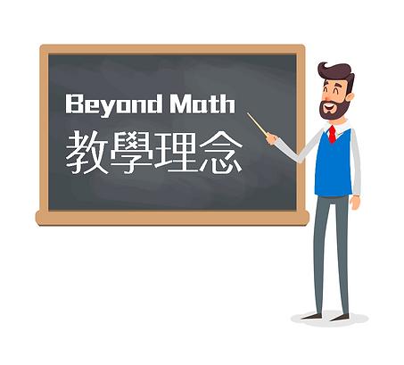數學教學 理念-Beyond Math