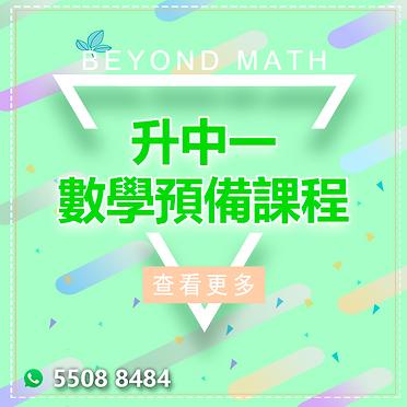 數學補習 中一 數學補底 / 拔尖班