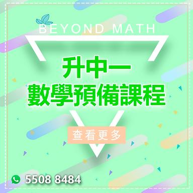 升中一 數學補習 預備課程