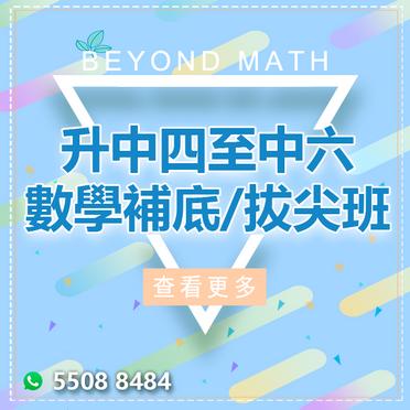2020數學暑期課程 中四至中六 數學補底 / 拔尖班
