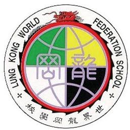 劉皇發中學