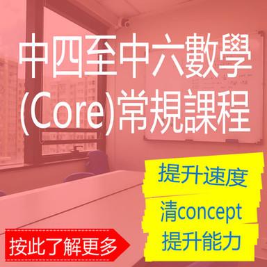 中四至中六數學(Core)常規課程(square).jpg
