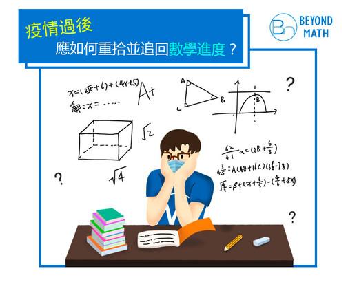 學生應如何重拾並追回 數學補習 進度.jpg