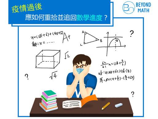疫情過後,學生應如何重拾並追回 數學補習 進度?