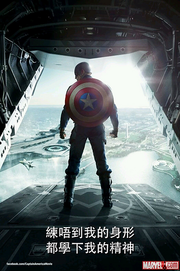 練唔到美國隊長的身形,都學下美國隊長的精神.png