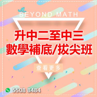 數學暑期 中二至中三 數學補底 / 拔尖班