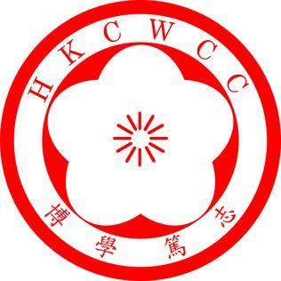 中國婦女會中學