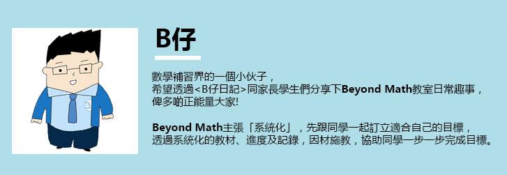 Beyond Math-B仔
