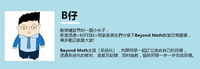 BeyondMath-B仔