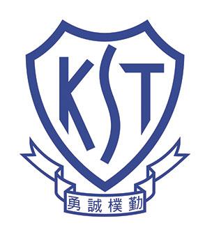 九龍塘學校(中學部)