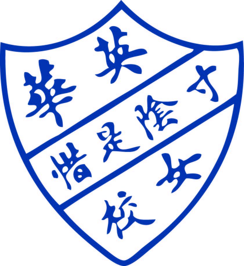 英華女學校