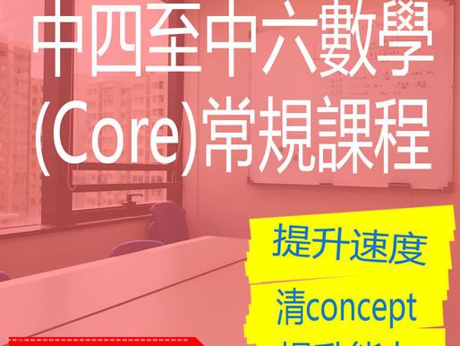 中四至中六 數學補習 (Core)常規課程