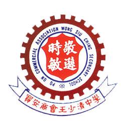 寶安商會王少清中學